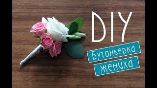 DIY: Свадебная бутоньерка для жениха / Wedding Flowers /  Бутоньерка из живых цветов