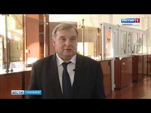 Смоляне побывали в региональном отделении Банка России