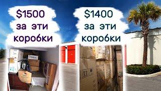 $1500 за одни коробки и $1400 за другие коробки. Редкие коллекции и айфоны?