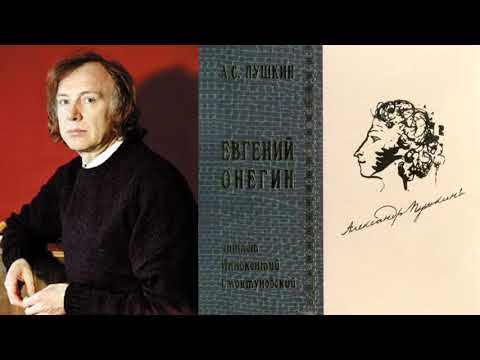 А. С. Пушкин: Евгений Онегин (аудиокнига). Читает Иннокентий Смоктуновский