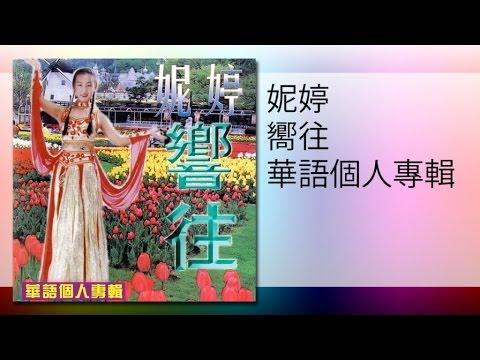 妮婷 - 心中的火花(Original Music Audio) xin zhong de huo hua