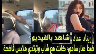 لحظة القبض علي ريناد عماد ومنار سامي | التفاصيل كامله !!
