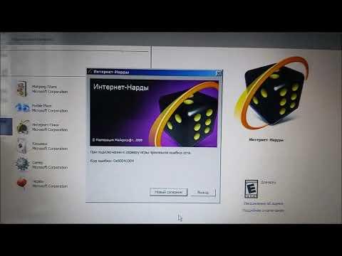 Отключены интернет-игры на Windows 7