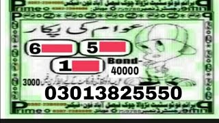 Baba Sunder Nagar Ka Pura Sala Prize Bond Guess Paper Vip