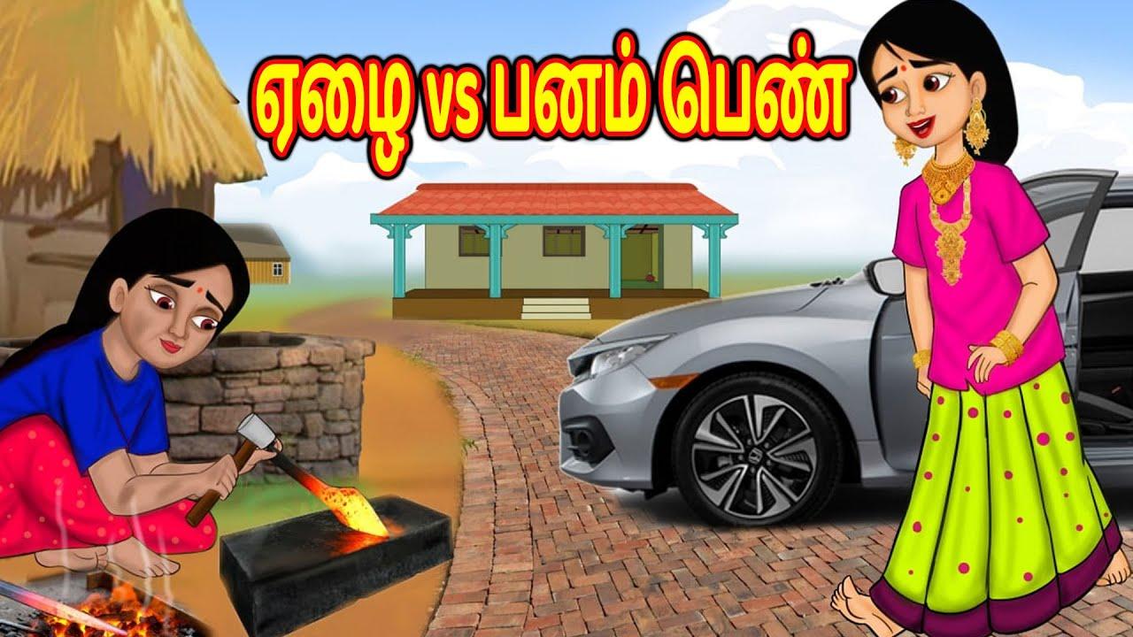ஏழை vs பனம் பெண் Stories in Tamil |Tamil Stories |Tamil Kathaigal | Tamil Story |Tamil Moral Stories