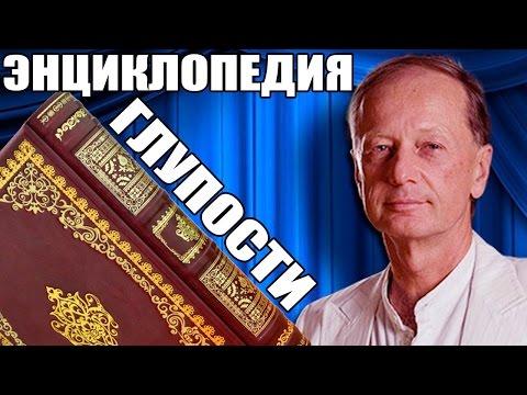 Михаил Задорнов. Энциклопедия