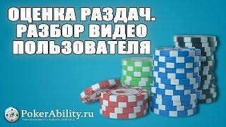Покер обучение | Оценка раздач. Разбор видео пользователя