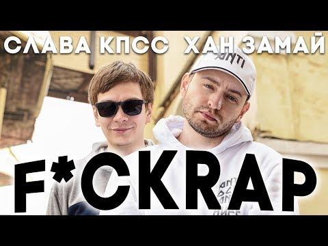 SLAVA KPSS & Khan Zamay - F*CKRAP