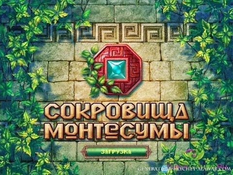 Сокровища Монтесумы 2 - Полная версия