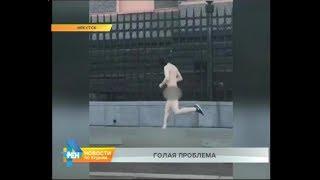 Нудизм, эксгибиционизм или психическое заболевание? Всё чаще голые люди выходят на улицы Иркутска