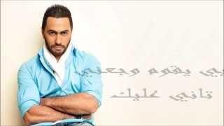 Tamer Hosny - Nerga3 Tany Lyrics HD تامر حسني نرجع تاني مع الكلمات