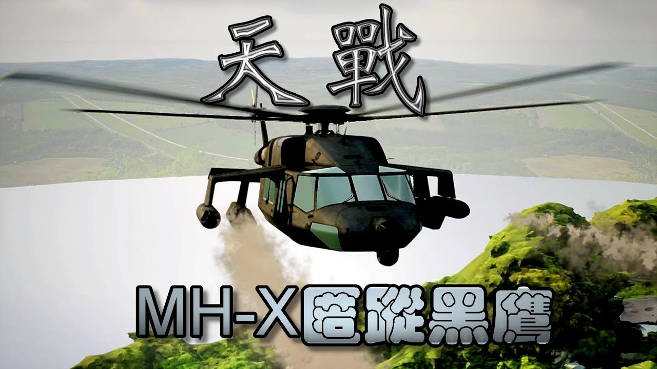 天戰》第225集 : MH-X匿蹤黑鷹 長相特異的美國神秘直升機