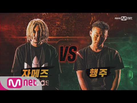 show me the money6 [7회] 자메즈 vs 행주 @ 팀 배틀 미션 170811 EP.7