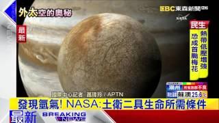 最新》發現氫氣! NASA:土衛二具生命所需條件