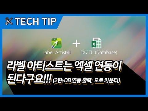 [TECH TIP]  Label Artist - II 사용법 안내 2탄 (DB, 엑셀 출력 및 오토카운터 출력)