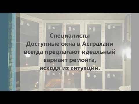 Ремонт окон в Астрахани