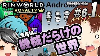 【RimWorld Mod#6-01】助手クンと機械帝国の軌跡(CeVIO,ゆっくり音声)
