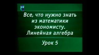 Математика. Урок 1.5. Линейная алгебра. Симплекс-метод решения задачи линейного программирования