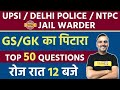 UPSI 2020 /DELHI POLICE /NTPC/JAIL WARDER || GK GS || By Vikrant Sir || Top 50 Question || Live@12AM
