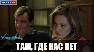 Сериал Там, где нас нет (2019) 1-4 серии фильм мелодрама на канале Россия - анонс