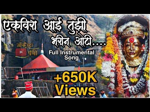 Ekvira Aai Tuzi Bharin Oti (instrument song)