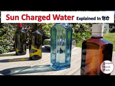 What is Sun Charged Water? || कांच की बोतल में धुप में रखा प