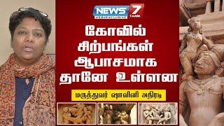 #WebExclusive | பல இந்து கோவில்களின் சிற்பங்களே ஆபாசமாக  தானே உள்ளன: ஷாலினி, மனநல மருத்துவர்