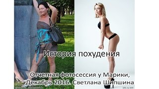 История похудения. Отчетная фотосессия у Марики