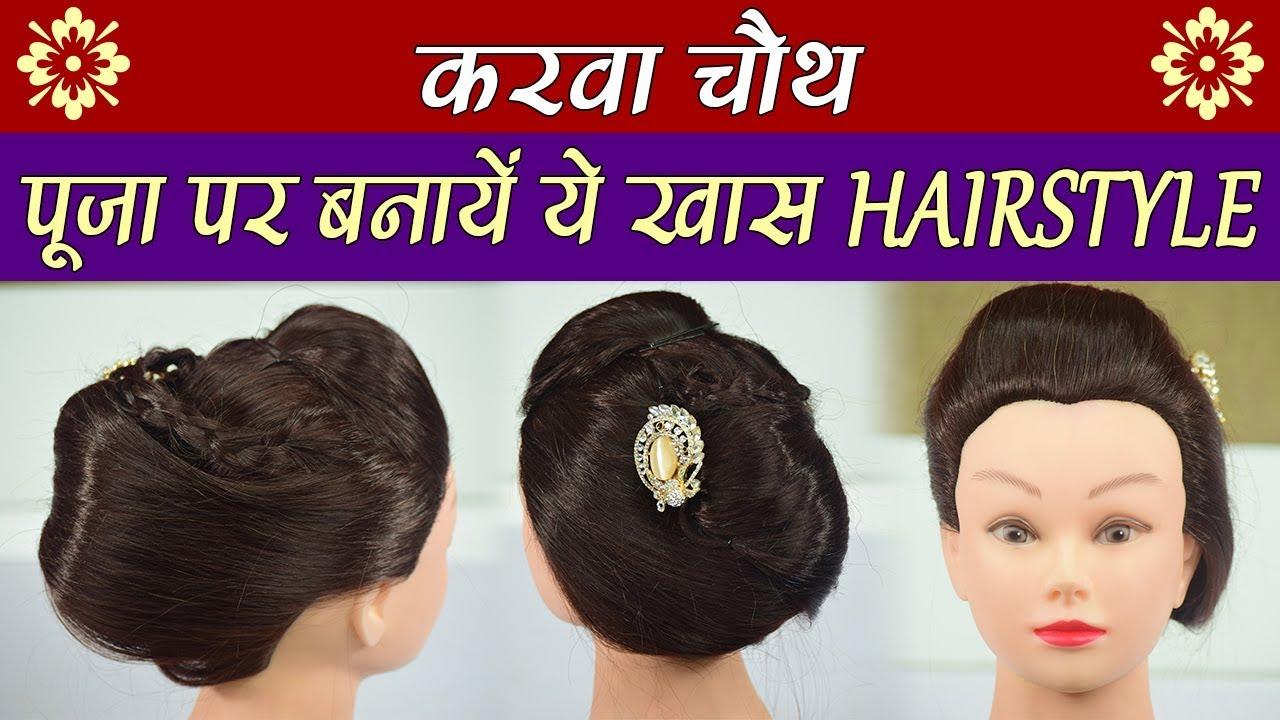 Karva Chauth Hairstyle Tutorial: करवा चौथ पूजा पर बनायें ये ख़ास Hairstyle   Boldsky