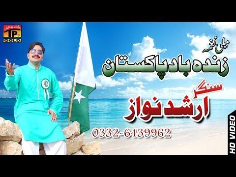 Sada Dill Pakistan Sadi Jan Pakistan - Arshad Nawaz | 14 August New Song 2018