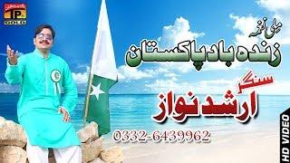 Sada Dill Pakistan Sadi Jan Pakistan - Arshad Nawaz   14 August New Song 2018