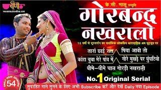 Piya Aao To Original ||  पिया आओ तो ओरिजिनल सांग्स || Seema Mishra || Gorband Nakhralo Ep. #54