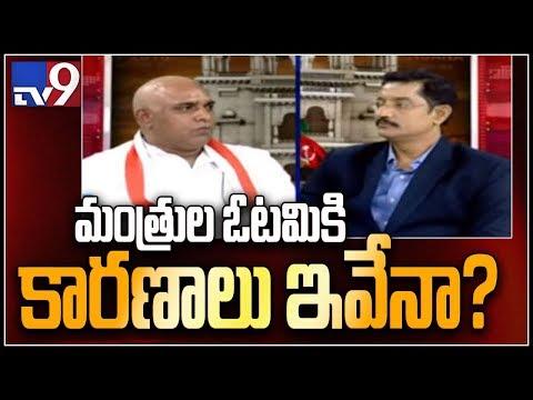 Why Jupalli Krishna Rao, Tummala Got Defeated In Khammam? - TV9