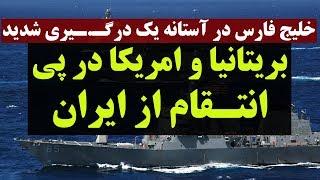 خلیج فارس در آستانه یک درگیـ.ـری؛ بریتانیا و امریکا در پی انتقـ.ـام از ایران اند - Khabar Khana