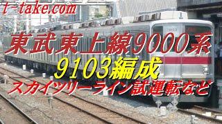 東武東上線9000系9103編成、スカイツリーライン試運転など