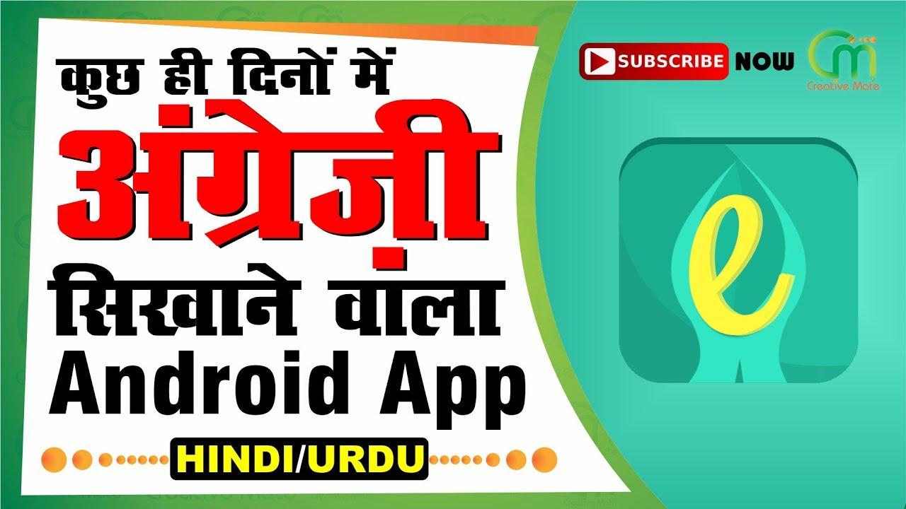 English Grammar - Learn & Quiz - Free Android Mobile App in Hindi/Urdu