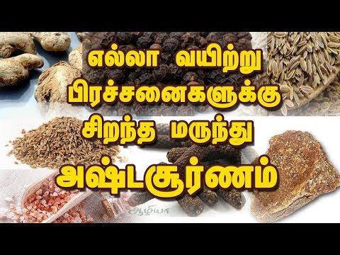 Ashta Churnam | Ayurveda In Tamil | Health Tips In Tamil