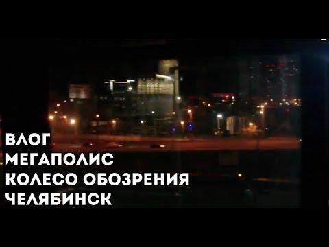 КОЛЕСО ОБОЗРЕНИЯ В  ЧЕЛЯБИНСКЕ/МЕГАПОЛИС/БОУЛИНГ