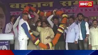 CG Assembly Election 2018: BSP Chief Mayawati in Chhattisgarh | Watch Video