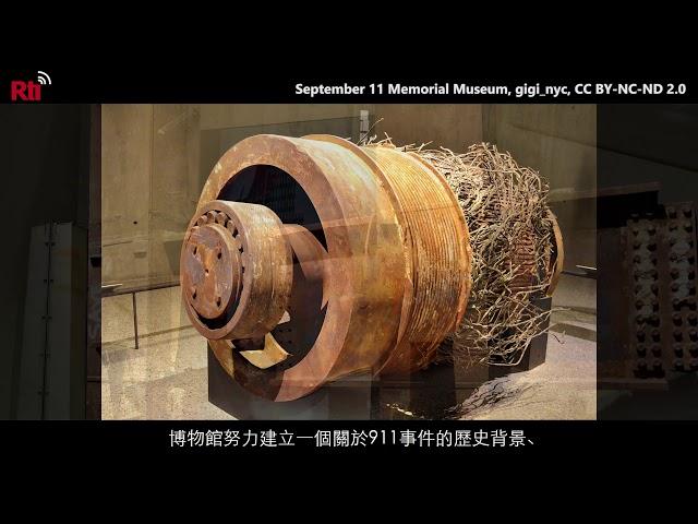 911紀念博物館 之五|旅行‧ 遇見建築#46 《世界大國民》