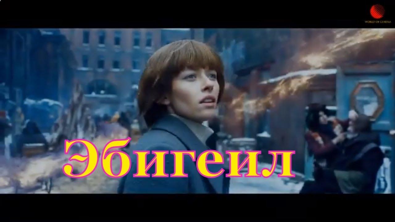 эбигейлрусский трейлер 2019смотреть фильмы 2019 года лучшие трейлеры 2019 Hd фильмы онлайн