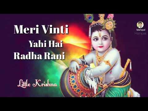 Meri Vinti Yahi Radha Rani | WhatsApp Status | Ringtone | Shree Krishna Ringtone | Mahipal Yadav |