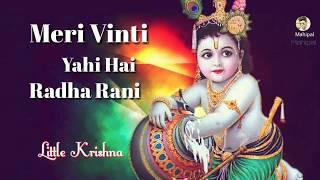 Meri Vinti Yahi Radha Rani   WhatsApp Status   Ringtone   Shree Krishna Ringtone   Mahipal Yadav  