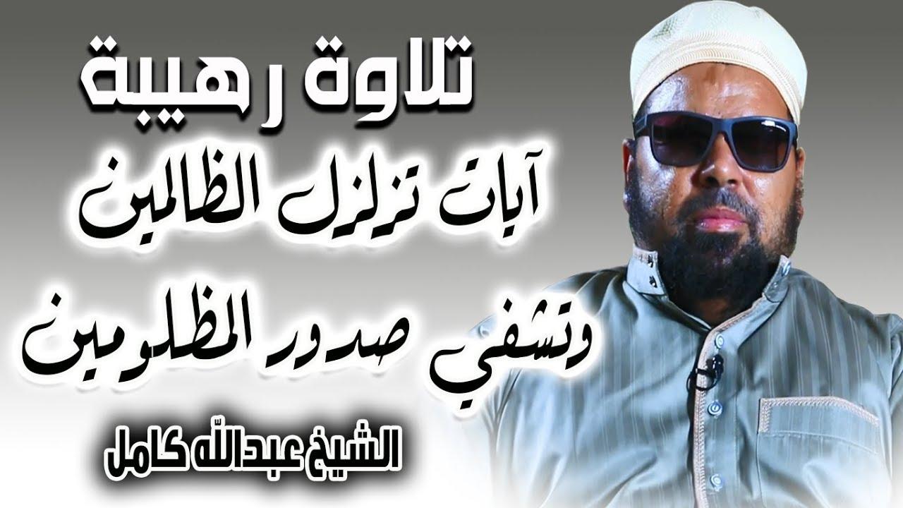 تلاوة رهيبة تزلزل الظالمين وتشف صدور المظلومين اسمعها من الشيخ عبدالله كامل