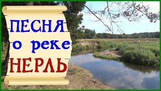 Песня о реке Нерль. Песня про реку и клип о реке Нерль Клязьминская