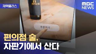 [재택플러스] 편의점 술, 자판기에서 산다 (2021.…