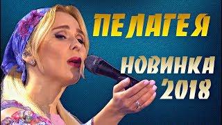 Download ГОЛОС У НЕЕ ПРОСТО ШЕДЕВР! Послушайте сами (Пелагея) Mp3 and Videos