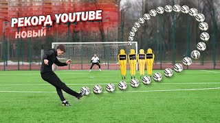 САМЫЙ КРУЧЕНЫЙ УДАР Новый РЕКОРД YouTube  NSANE CURVE CHALLENGE
