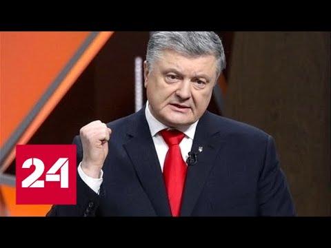 Порошенко назвал время и место дебатов с Зеленским. 60 минут от 08.04.19