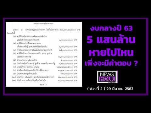 งบกลางปี 63 5แสนล้าน หายไปไหน เพิ่งจะมีคำตอบ ? : NewsHour Weekend 29-03-63 ช่วงที่2
